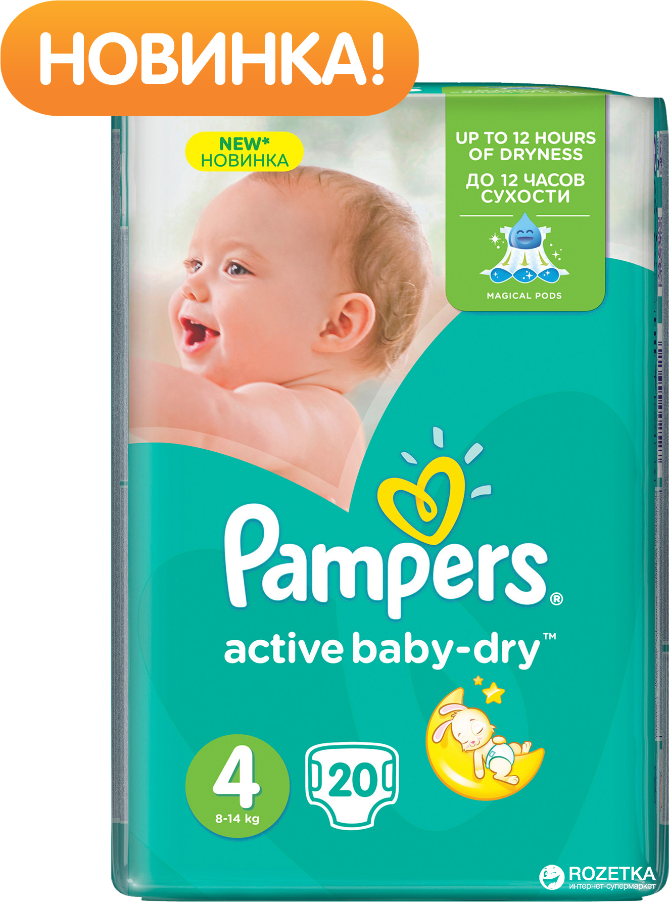 Rozetka.ua   Подгузники Pampers Active Baby-Dry Maxi 8-14 кг, 20 шт ... 8ff3369ded6