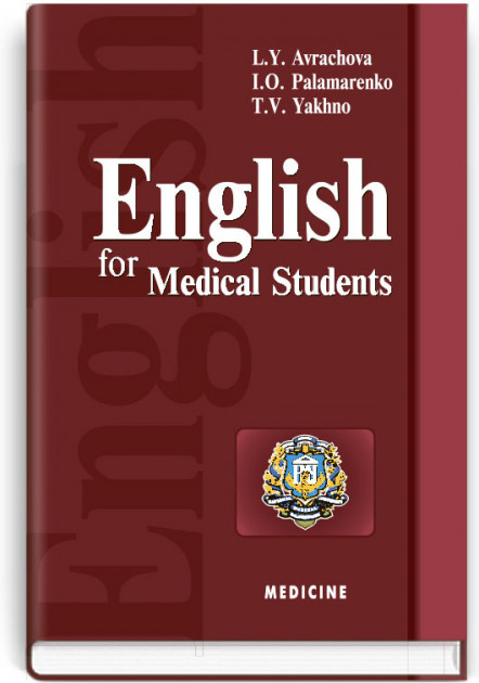 Essential English For Medical Students Гдз