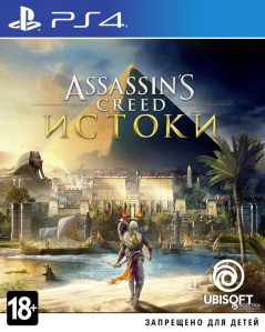 Assassin's Creed Истоки (PS4, русская версия)