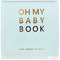Oh My Baby Book для мальчика (ОО2)