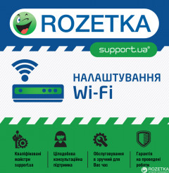 Support.ua Настройка Wi-Fi