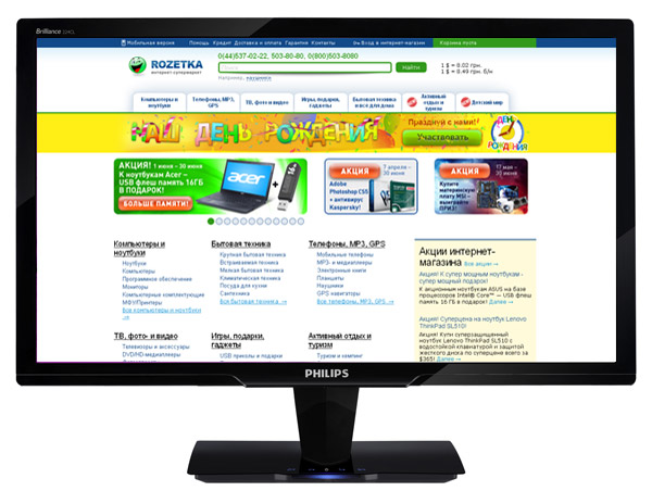 Philips 234CL2SB/00 LED Monitor Driver