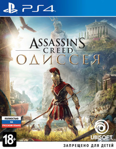 Assassin's Creed: Одиссея (PS4, русская версия)