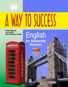 A way to Success. English for University Students. Year 2(Student's book) с диском - Тучина и др. (9789660369146)