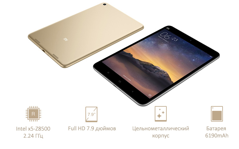 xiaomi_mipad2_64gb_gold_review_images_961757078.jpg