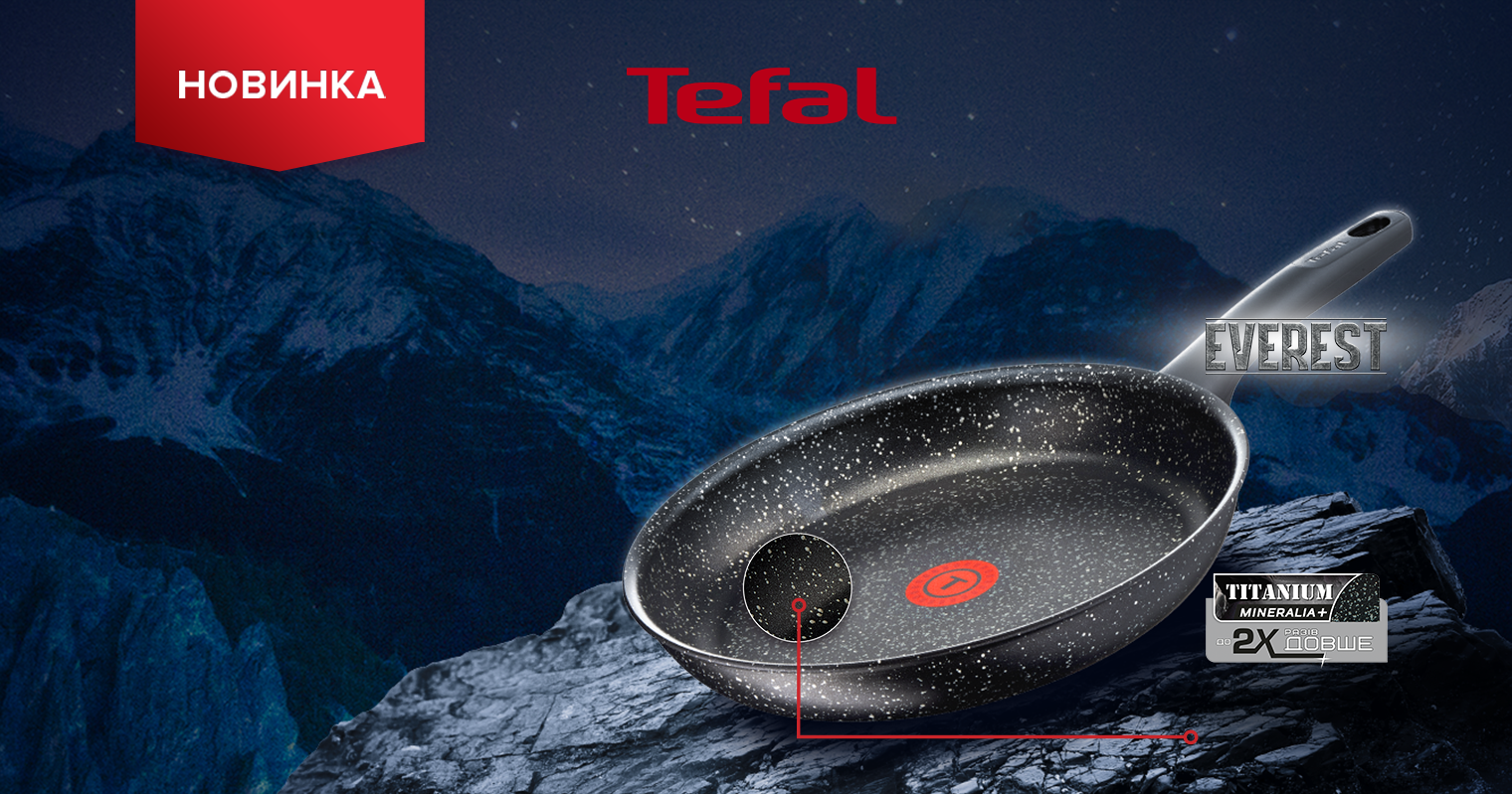 Tefal Everest