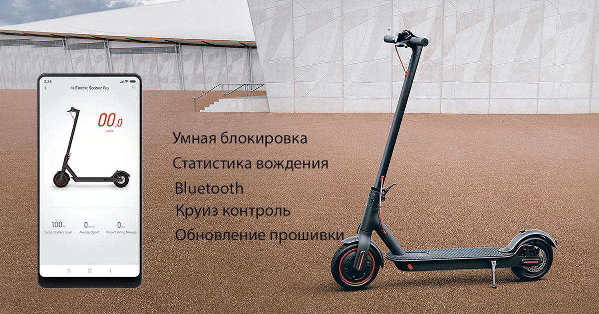 Xiaomi MiJia Electric Scooter M365 PRO Black