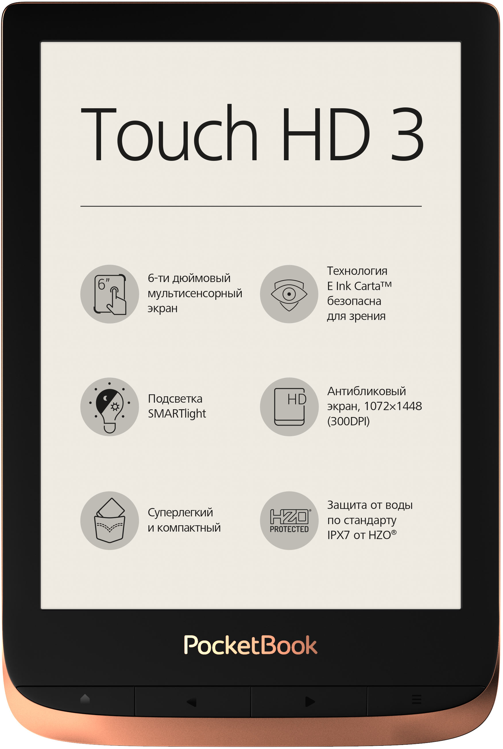 632 Touch HD 3 Spicy Copper (PB632-K-CIS)