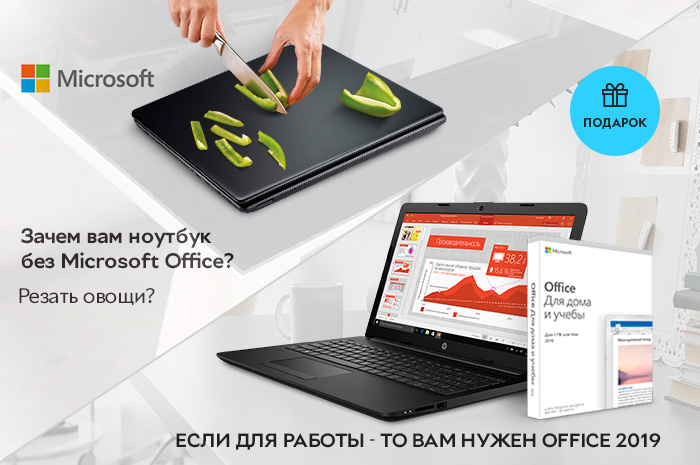 Акция! К Office Home and Business и Office Home and Student - подарки!